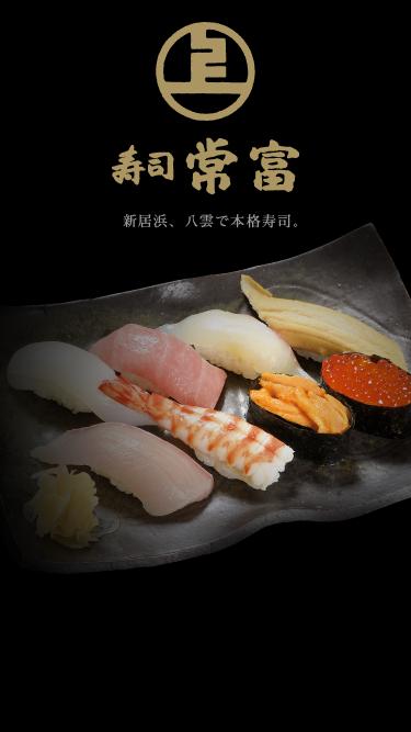 常富寿司 新居浜、八雲で本格寿司。